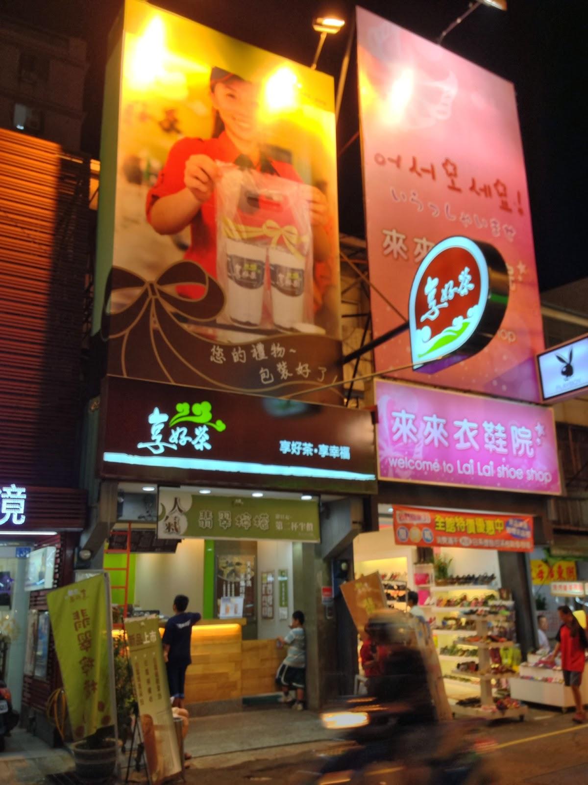 《商業攝影》享好茶國際連鎖飲品形象攝影