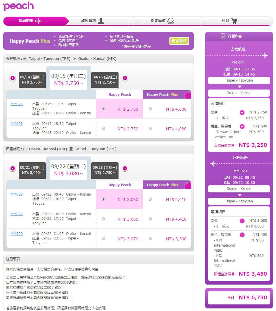 日本京都婚紗 機票購買