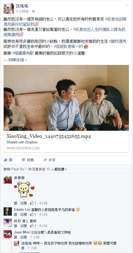 新人見證-徐福 & 佩瑤 - 八德來福星