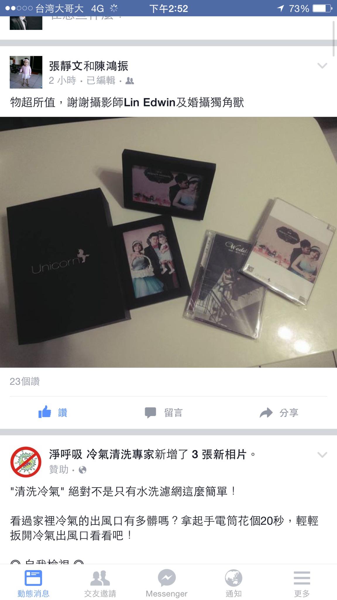 新人見證-鴻振 & 靜文 - 台中兆品酒店