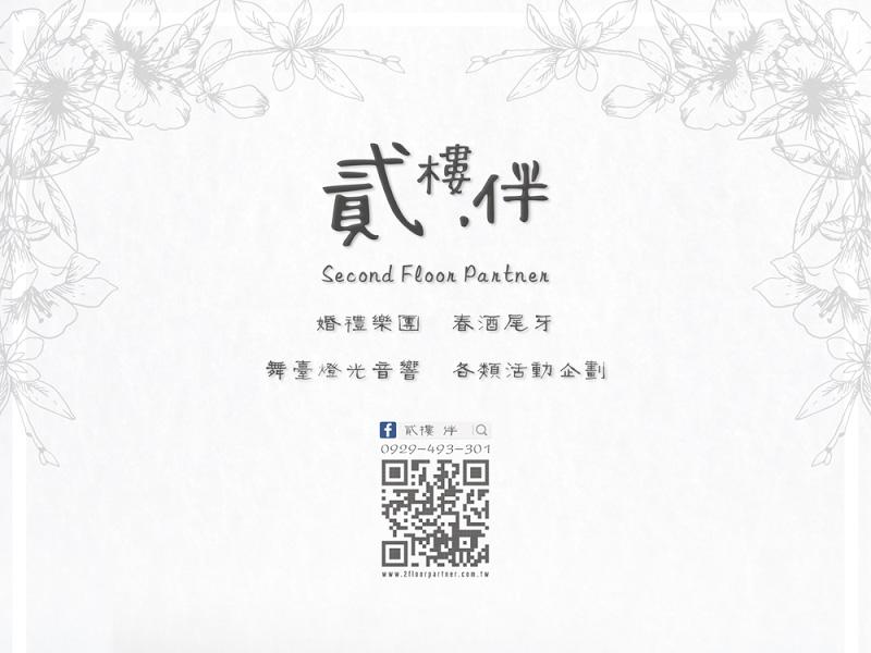 貳樓‧伴 - 婚禮樂團
