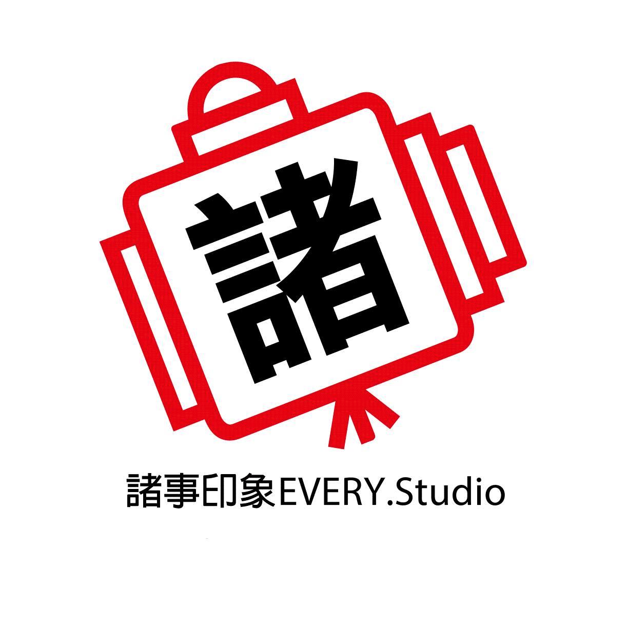 諸事印象 EVERY-Studio